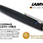 ラミー 2000 4色ボールペンのレビュー!評価と注意点は?