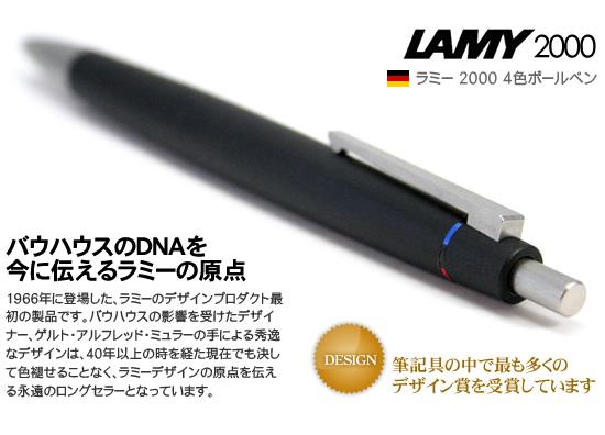 lamy-2000-4-color-multi-pen1